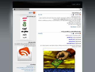 senoghteh.wordpress.com screenshot