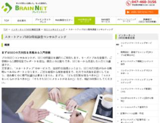 seo-brain.net screenshot