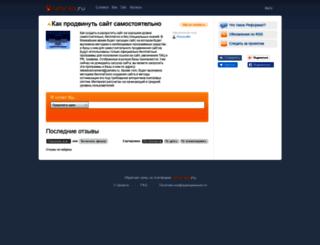 seo-free.reformal.ru screenshot