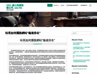seo-hk.org screenshot