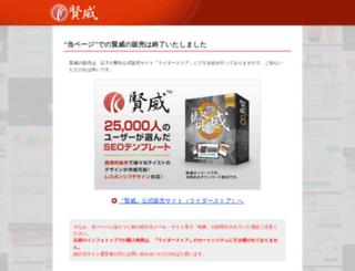 seo-keni.jp screenshot