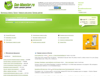 seo-monster.ru screenshot