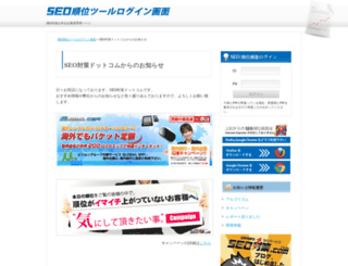 seo-tai39tool.com screenshot