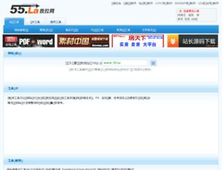 seo.55.la screenshot