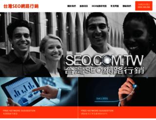 seo.com.tw screenshot
