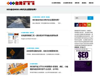 seo.dns.com.tw screenshot