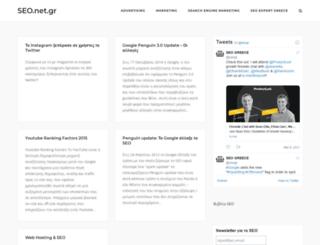 seo.net.gr screenshot