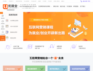 seo.ujiuye.com screenshot
