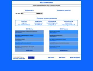 seo.yandeg.ru screenshot