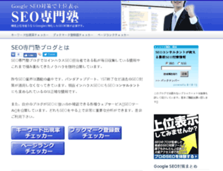 seo1.cx screenshot