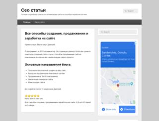 seoarticles.ru screenshot