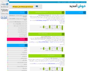 seobaz.niloblog.com screenshot