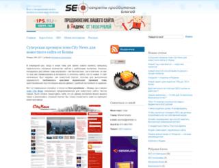 seocekret.ru screenshot