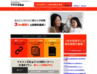 seoconsul.jp screenshot