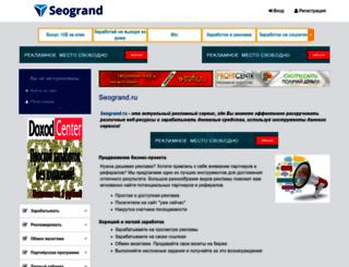 seogrand.ru screenshot