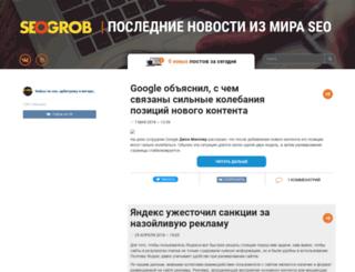 seogrob.ru screenshot