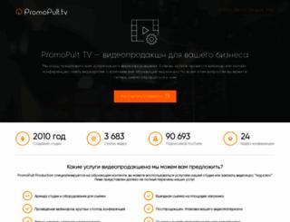 seopult.tv screenshot