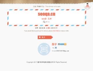 seoqa.cn screenshot