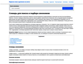 seosle.ru screenshot