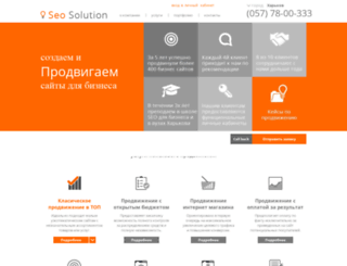 seosolution.com.ua screenshot
