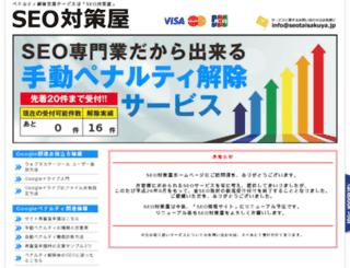 seotaisakuya.jp screenshot