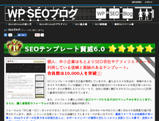 seotemplate.biz screenshot
