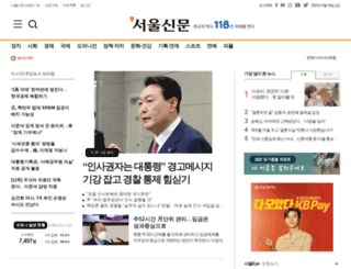seoul.co.kr screenshot