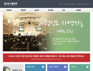 seoulbaptist.org screenshot