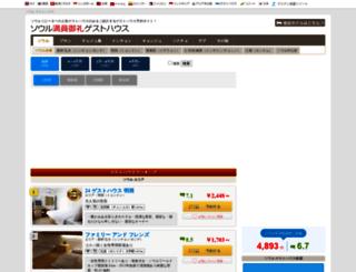 seoulguesthouse.ryogae.com screenshot