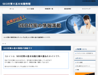 seovoter.com screenshot