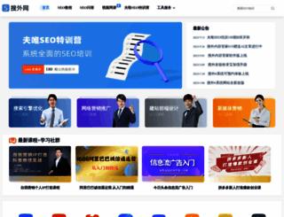 seowhy.com screenshot