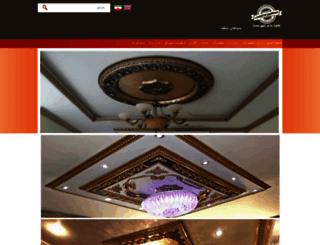 sepahansaghf.com screenshot