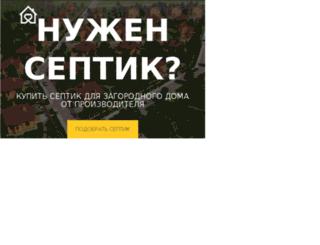 septik-tank.ru screenshot