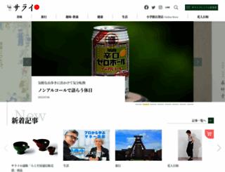 serai.jp screenshot