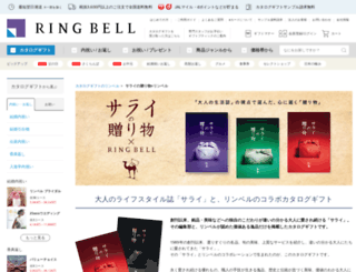 serai.ringbell.co.jp screenshot