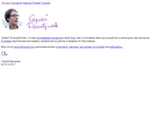 serdmi.com screenshot