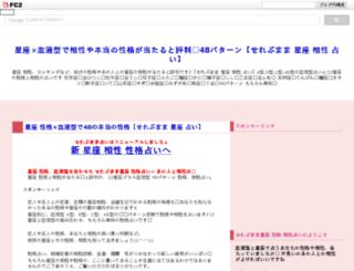 serebumamauranai.jp screenshot