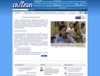 sereipheap.sithi.org screenshot