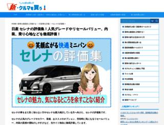 serena.car-lineup.com screenshot