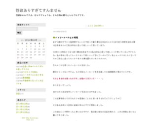 serenass.sblo.jp screenshot