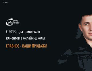 sergey-abramov.ru screenshot