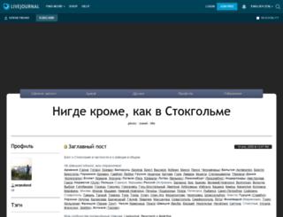 sergeybond.livejournal.com screenshot