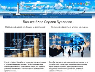 sergeybuslaev.ru screenshot