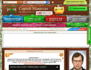 sergeymavrodi-mmm.org screenshot
