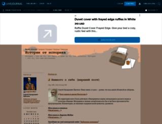 sergeytsvetkov.livejournal.com screenshot