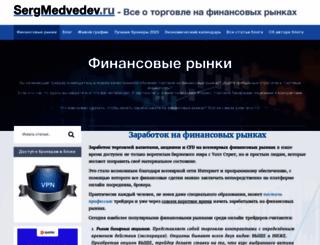 sergmedvedev.ru screenshot