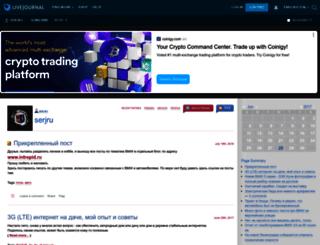 serjru.livejournal.com screenshot