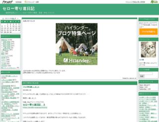 serow353.naturum.ne.jp screenshot