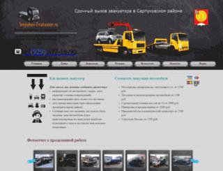 serpuhov-evakuator.ru screenshot