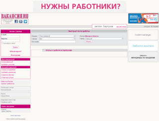 serpuhov.vacansia.ru screenshot